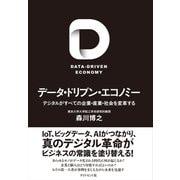 データ・ドリブン・エコノミー(ダイヤモンド社) [電子書籍]