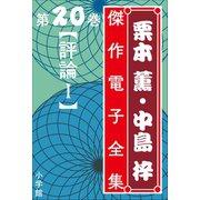 栗本薫・中島梓傑作電子全集20 (評論I)(小学館) [電子書籍]