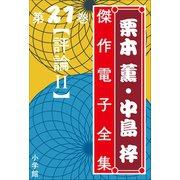 栗本薫・中島梓傑作電子全集21 (評論II)(小学館) [電子書籍]