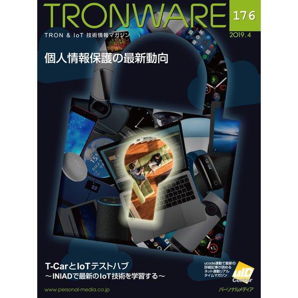 TRONWARE VOL.176(パーソナルメディア) [電子書籍]