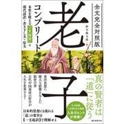 全文完全対照版 老子コンプリート(誠文堂新光社) [電子書籍]
