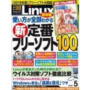 日経Linux(リナックス) 2019年5月号(日経BP社) [電子書籍]