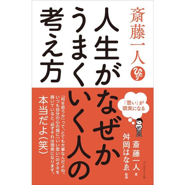 斎藤一人 人生がなぜかうまくいく人の考え方――「思い」が現実になる(プレジデント社) [電子書籍]