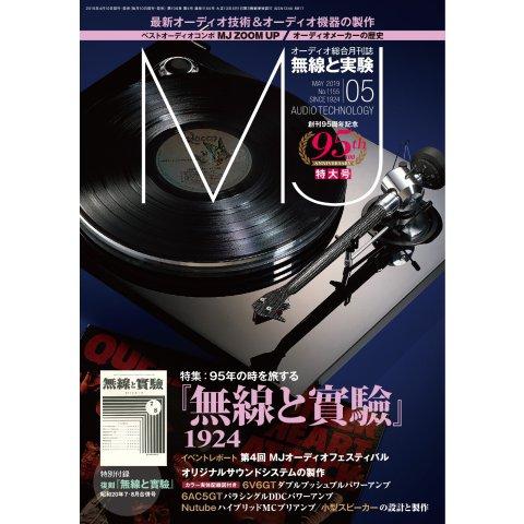 MJ無線と実験 2019年5月号(誠文堂新光社) [電子書籍]