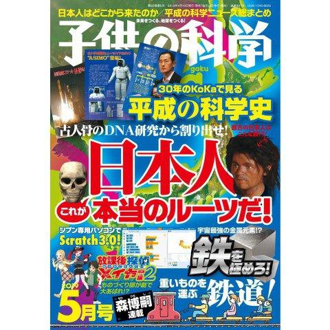 子供の科学 2019年5月号(誠文堂新光社) [電子書籍]