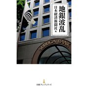 地銀波乱(日本経済新聞出版社) [電子書籍]