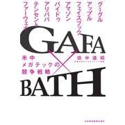 GAFA×BATH 米中メガテックの競争戦略(日本経済新聞出版社) [電子書籍]