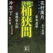 決戦!桶狭間(講談社) [電子書籍]