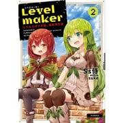 Levelmaker-レベル上げで充実、異世界生活-2【電子書籍限定書き下ろしSS付き】(TOブックス) [電子書籍]