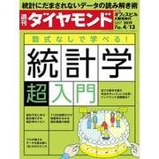 週刊ダイヤモンド 19年4月13日号(ダイヤモンド社) [電子書籍]