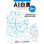 AI白書 2019(角川アスキー総合研究所) [電子書籍]