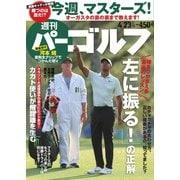 週刊 パーゴルフ 2019/4/23号(グローバルゴルフメディアグループ) [電子書籍]