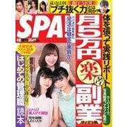 SPA! 2019年4/16号(扶桑社) [電子書籍]
