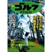 週刊ゴルフダイジェスト 2019/4/23号(ゴルフダイジェスト社) [電子書籍]