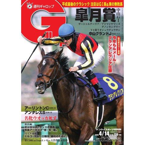 週刊Gallop(ギャロップ) 4月14日号(サンケイスポーツ) [電子書籍]