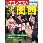 エコノミスト 臨時増刊 ザ・関西vol.6(毎日新聞出版) [電子書籍]