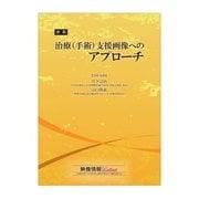 治療(手術)支援画像へのアプローチ(産業開発機構) [電子書籍]