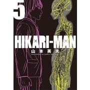 HIKARIーMAN 5(小学館) [電子書籍]