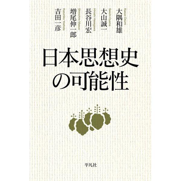 日本思想史の可能性 (平凡社) [電子書籍]
