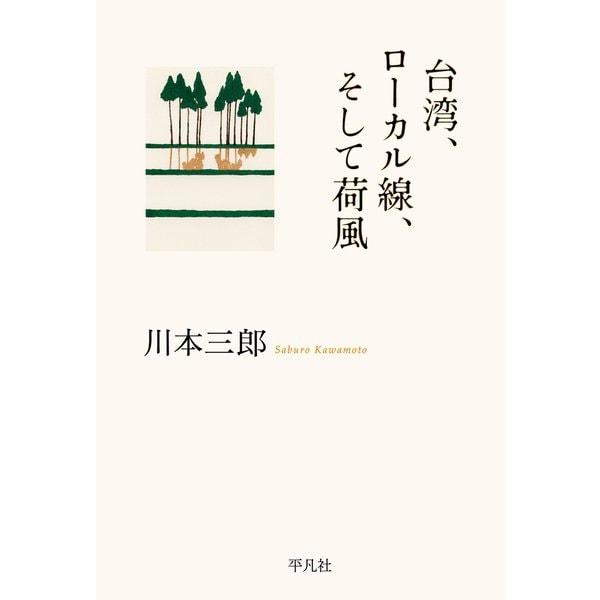 台湾、ローカル線、そして荷風(平凡社) [電子書籍]