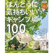 ほんとうに気持ちいいキャンプ場100 2019/2020年版(小学館) [電子書籍]