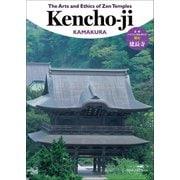 古寺バイリンガルガイド~The Arts and Ethics of Zen Temples 建長寺~(小学館) [電子書籍]
