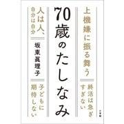 70歳のたしなみ (小学館) [電子書籍]