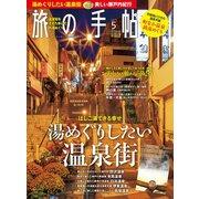 旅の手帖_2019年5月号(交通新聞社) [電子書籍]