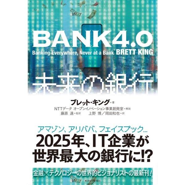 BANK4.0 未来の銀行(東洋経済新報社) [電子書籍]