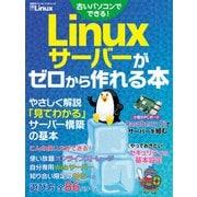 Linuxサーバーがゼロから作れる本(日経BP社) [電子書籍]