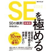 SEを極める50の鉄則 新装版(日経BP社) [電子書籍]