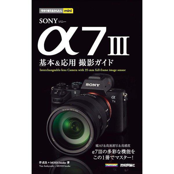 今すぐ使えるかんたんmini SONY α7 III 基本&応用撮影ガイド(技術評論社) [電子書籍]