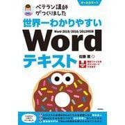 世界一わかりやすい Wordテキスト Word 2019/2016/2013対応版(技術評論社) [電子書籍]
