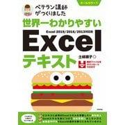 世界一わかりやすい Excelテキスト Excel 2019/2016/2013対応版(技術評論社) [電子書籍]