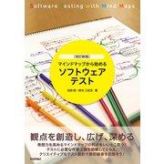 [改訂新版]マインドマップから始めるソフトウェアテスト(技術評論社) [電子書籍]