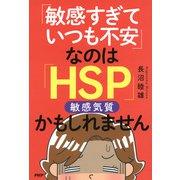 「敏感すぎていつも不安」なのは「HSP」かもしれません(PHP研究所) [電子書籍]