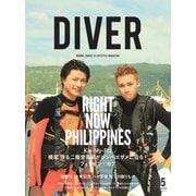 DIVER No.455(ダイバー) [電子書籍]