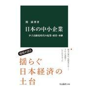 日本の中小企業 少子高齢化時代の起業・経営・承継(中央公論新社) [電子書籍]