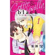 コーヒー&バニラ black 1(小学館) [電子書籍]