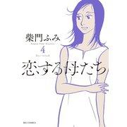 恋する母たち 4(小学館) [電子書籍]