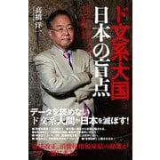 ド文系大国日本の盲点 反日プロパガンダはデータですべて論破できる(メディアソフト) [電子書籍]