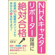 NHKキャスター・リポーター採用に絶対合格 合格率90%驚異のメソッドであなたの夢を叶えよう!(ごきげんビジネス出版) [電子書籍]