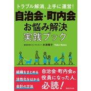 自治会・町内会 お悩み解決実践ブック(実業之日本社) [電子書籍]