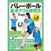 バレーボール 基本テク&練習法(実業之日本社) [電子書籍]