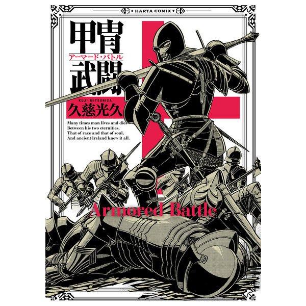 甲冑武闘(KADOKAWA) [電子書籍]