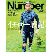 Number(ナンバー)976号(文藝春秋) [電子書籍]