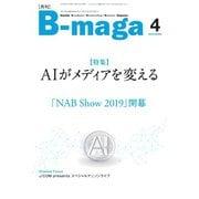 B-maga 2019年4月号(サテマガ・ビー・アイ) [電子書籍]