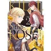KILL the ROSE(2)(講談社) [電子書籍]