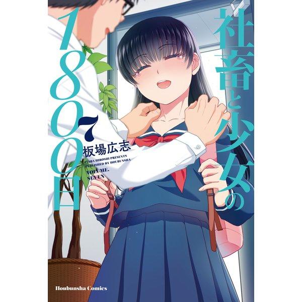 社畜と少女の1800日 7巻(芳文社) [電子書籍]