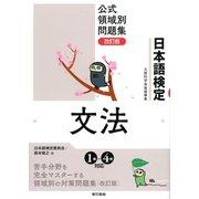 日本語検定公式領域別問題集 改訂版 文法(東京書籍) [電子書籍]